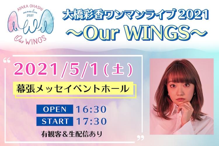 「大橋彩香ワンマンライブ2021~Our WINGS~」告知画像