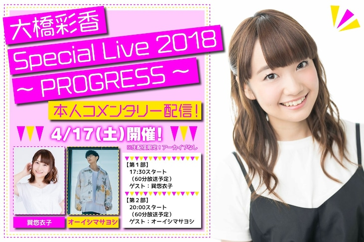 「大橋彩香 Special Live 2018 ~ PROGRESS ~本人コメンタリー配信!」告知画像