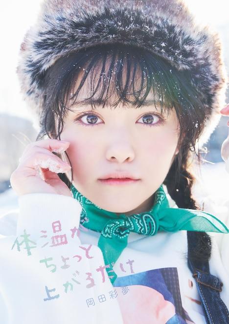 岡田彩夢の1st写真集「体温がちょっと上がるだけ」表紙。