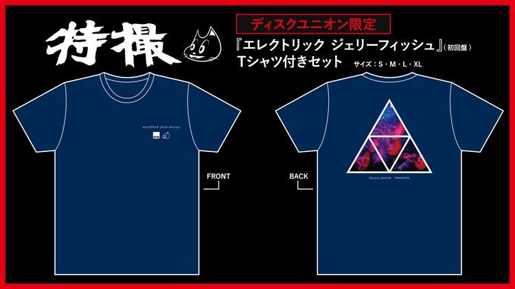特撮「エレクトリック ジェリーフィッシュ」disk union限定Tシャツデザイン