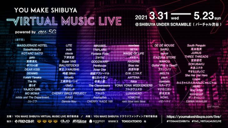 「YOU MAKE SHIBUYA VIRTUAL MUSIC LIVE powered by au 5G」ラインナップ