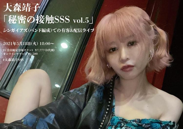 大森靖子「秘密の接触SSS vol.4」告知画像
