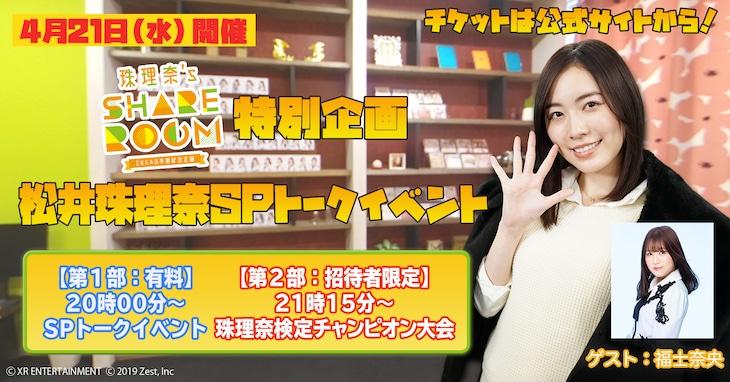 「珠理奈's SHARE ROOM SPECIALトークイベント」の告知画像。