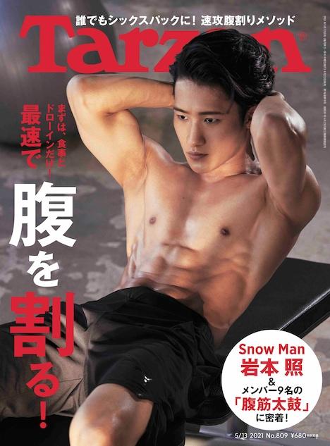 「Tarzan」809号(4月22日発売)表紙画像 (c)マガジンハウス