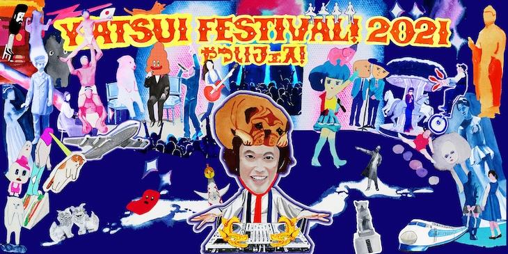 「YATSUI FESTIVAL! 2021」キービジュアル