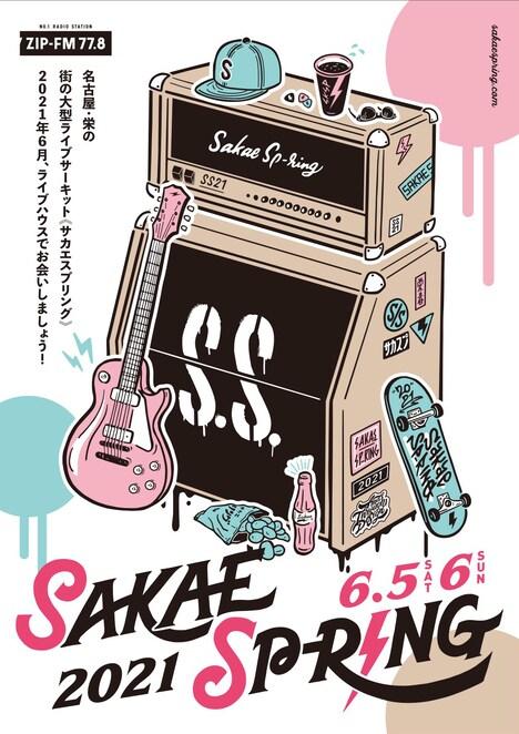 「SAKAE SP-RING 2021」告知ビジュアル