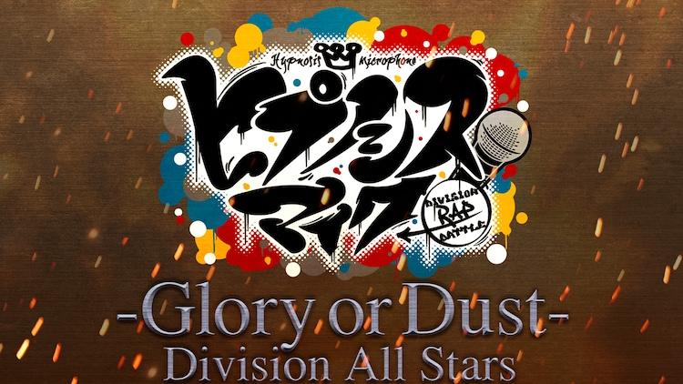「ヒプノシスマイク-Glory or Dust-」MVのワンシーン。