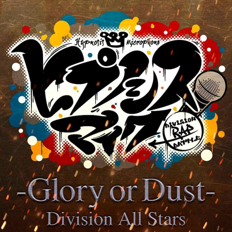 「ヒプノシスマイク-Glory or Dust-」配信ジャケット