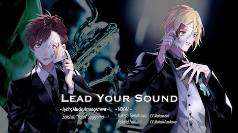 「Lead Your Sound」リリックビデオより。
