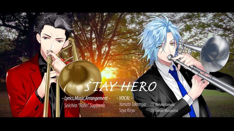 「STAY HERO」リリックビデオより。