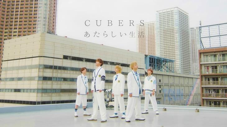 CUBERS「あたらしい生活」ミュージックビデオダンスバージョンのワンシーン。