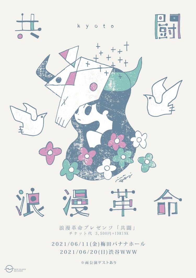 「浪漫革命プレゼンツ『共闘』」告知ビジュアル