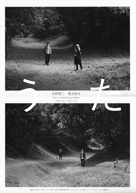 灰野敬二、蓮沼執太コラボレーションライブ「う       た」告知ビジュアル