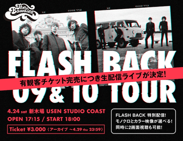「LIVE BROADCAST『FLASH BACK '09 & '10 TOUR』」告知画像