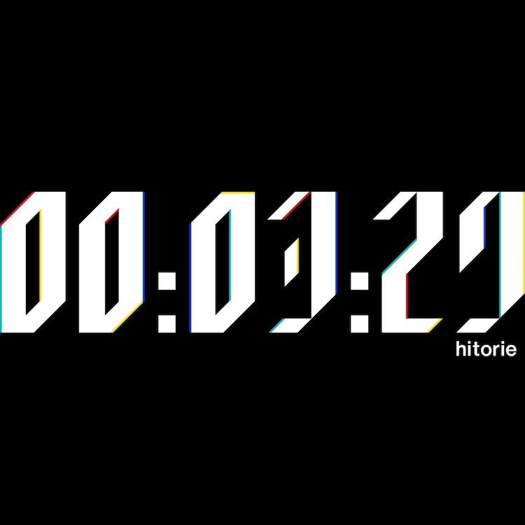 ヒトリエ「3分29秒」アーティスト盤ジャケット