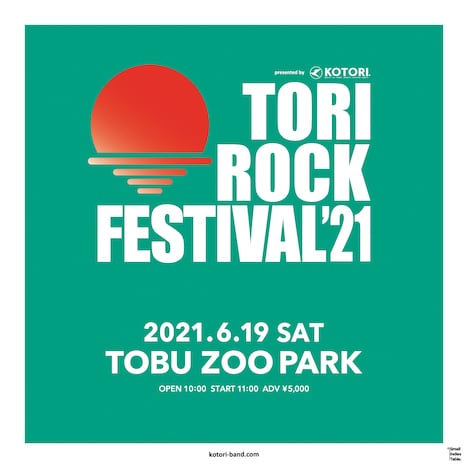 「TORI ROCK FESTIVAL 2021」ビジュアル