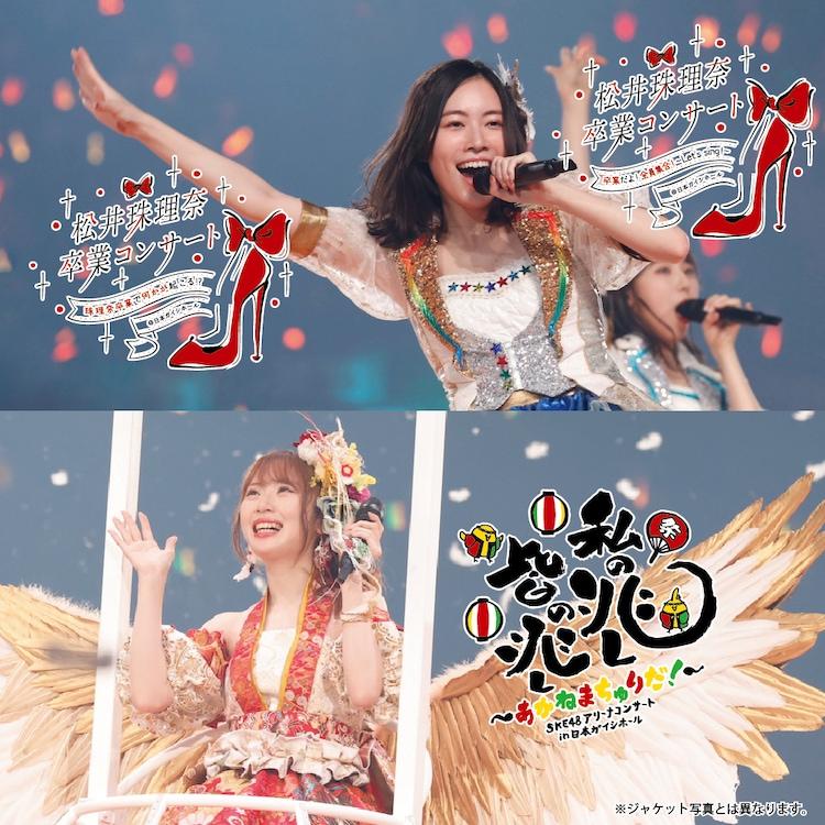 「SKE48 松井珠理奈 / 高柳明音卒業コンサート in 日本ガイシホール スペシャルBlu-ray / DVD BOX」告知ビジュアル
