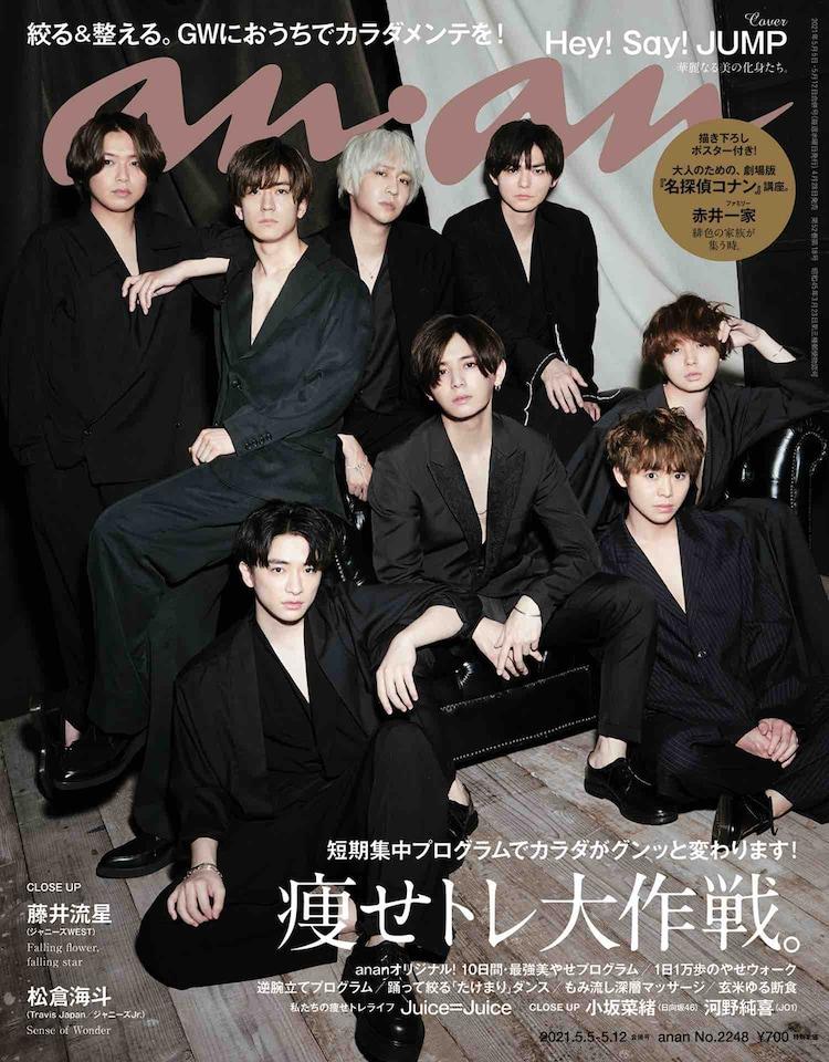 「anan」2248号(4月28日発売)表紙 (c)マガジンハウス