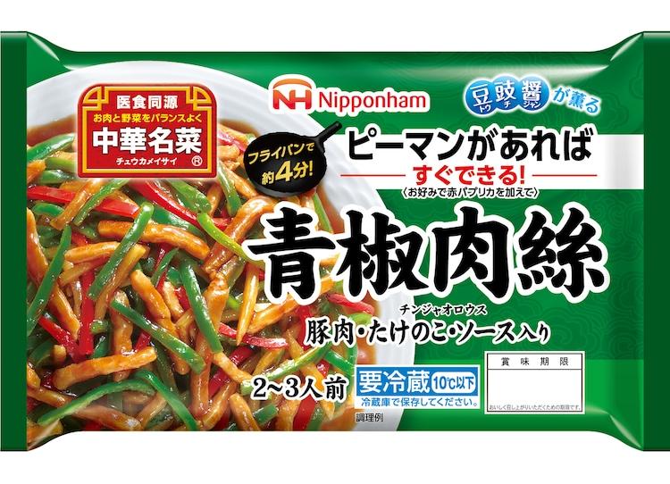 日本ハム「中華名菜」青椒肉絲