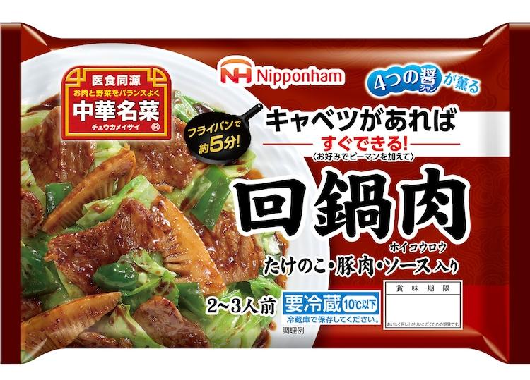 日本ハム「中華名菜」回鍋肉