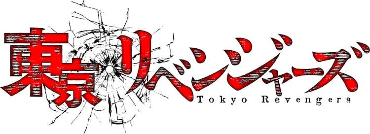 テレビアニメ「東京リベンジャーズ」ロゴ (c) 和久井健・講談社 / アニメ「東京リベンジャーズ」製作委員会