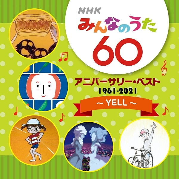 V.A.「NHKみんなのうた 60 アニバーサリー・ベスト~YELL~」ジャケット