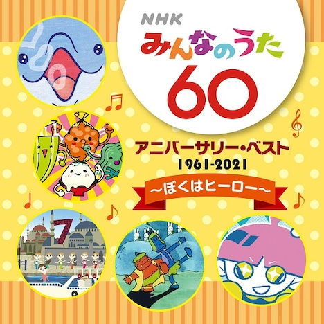 V.A.「NHKみんなのうた 60 アニバーサリー・ベスト~ぼくはヒーロー~」ジャケット