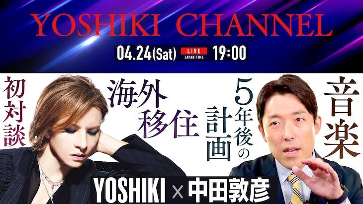 「X JAPAN YOSHIKI × オリエンタルラジオ中田敦彦Onlineスペシャル対談」キービジュアル