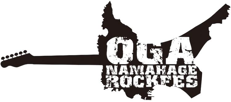 「OGA NAMAHAGE ROCK FESTIVAL」ロゴ