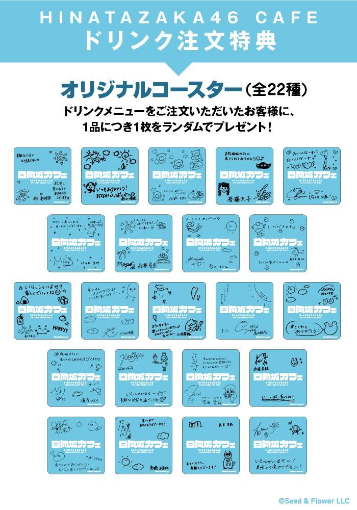 事前予約者限定カフェ利用特典のトレーディングカード(全22種、ランダム)。