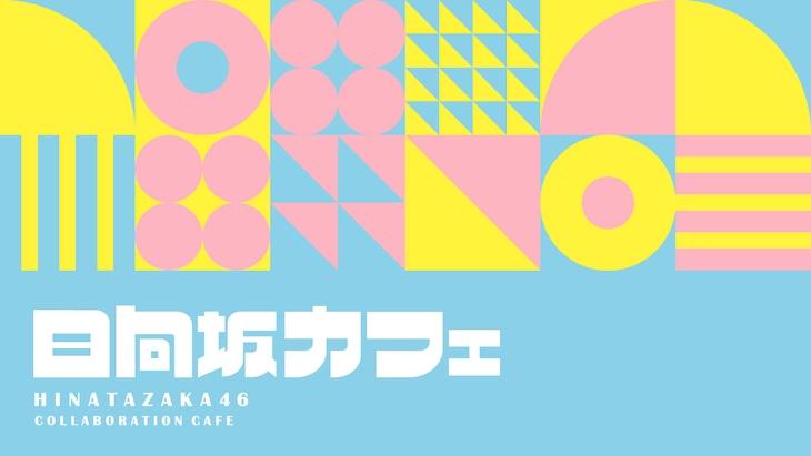 「日向坂46カフェ」メインビジュアル