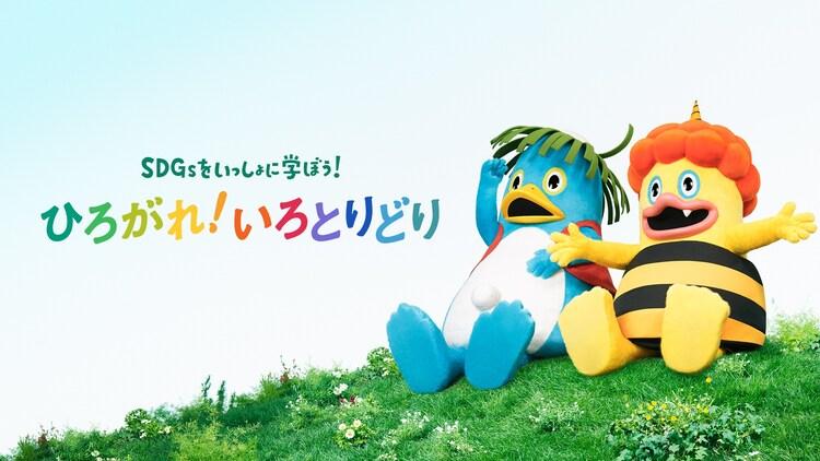 「ひろがれ!いろとりどり」ビジュアル(提供:NHK)