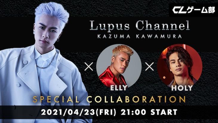 「川村壱馬(Lupus)チャンネル」初回配信ビジュアル