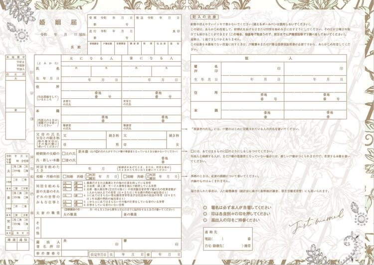 「ゼクシィ」6月号付録の「清川あさみ Produceしあわせ彩る婚姻届」表面。(c)Asami Kiyokawa