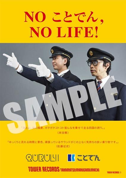 「NO ことでん, NO LIFE!」ポスターサンプル