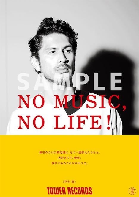 平井堅「NO MUSIC, NO LIFE.」ポスター