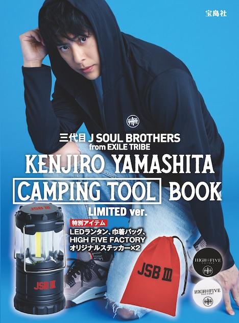 ローソン限定版「三代目 J SOUL BROTHERS from EXILE TRIBE KENJIRO YAMASHITA CAMPING TOOL BOOK LIMITED ver.」