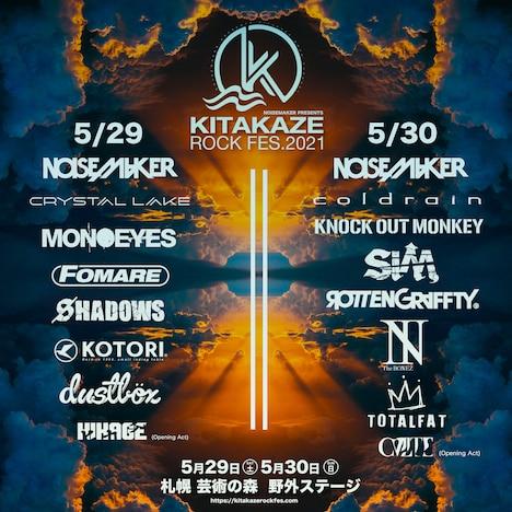 「NOISEMAKER presents KITAKAZE ROCK FES.2021」告知ビジュアル