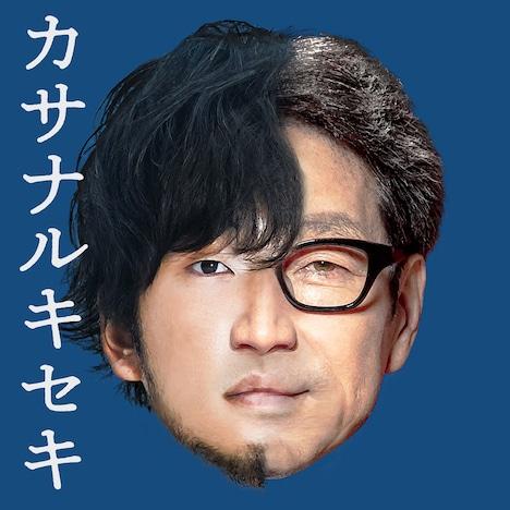 KAN+秦基博「カサナルキセキ」配信ジャケット