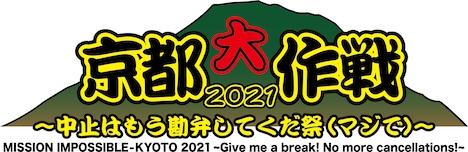 「京都大作戦2021~中止はもう勘弁してくだ祭(マジで)~」ロゴ