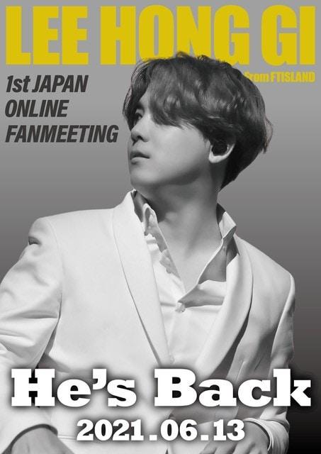 "「LEE HONG GI 1st JAPAN ONLINE FANMEETING ""He's Back""」ビジュアル"