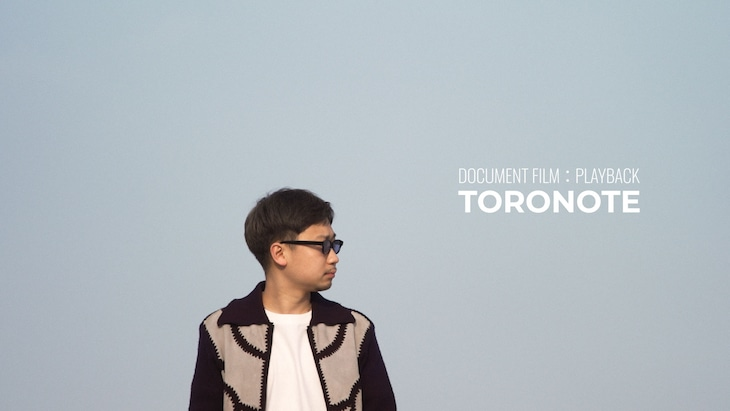 BIM「吐露ノート」MVメイキング映像告知ビジュアル