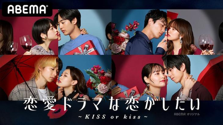 「恋愛ドラマな恋がしたい~KISS or kiss~」キービジュアル