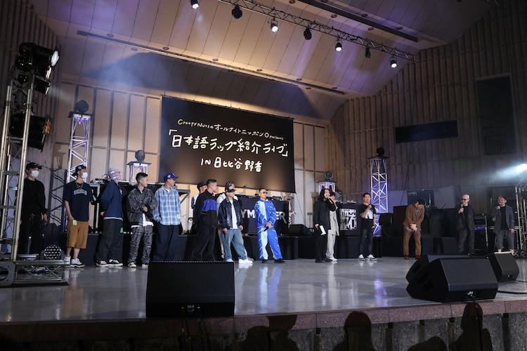 「Creepy Nutsのオールナイトニッポン0 presents 日本語ラップ紹介ライブ in日比谷野音」エンディングの様子。