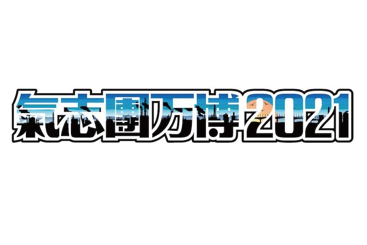 「氣志團万博2021」ロゴ