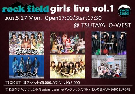 「rock field girls live vol.1」告知画像