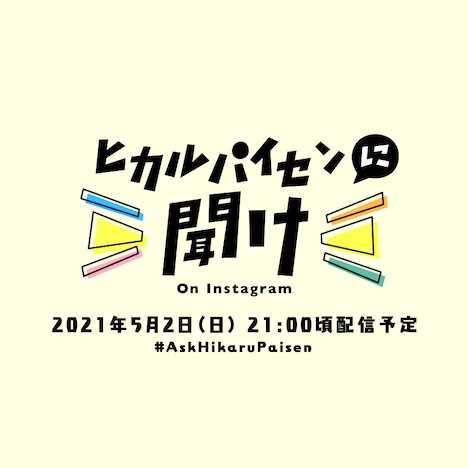 宇多田ヒカル「ヒカルパイセンに聞け!」ロゴ