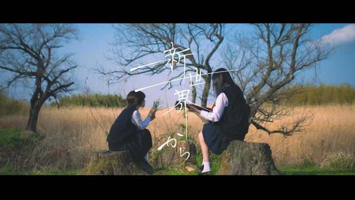 月詠み「新世界から」ミュージックビデオより。