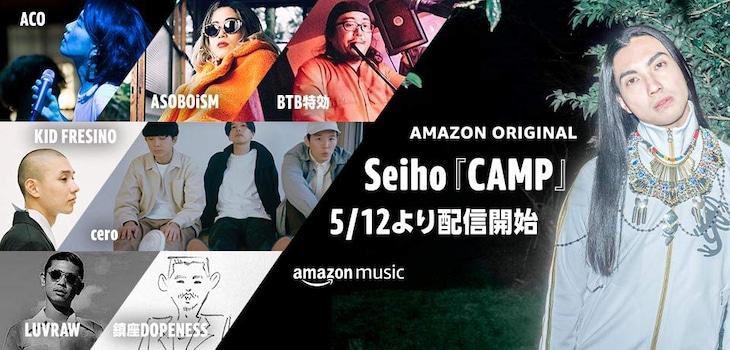 Seiho「CAMP」告知画像