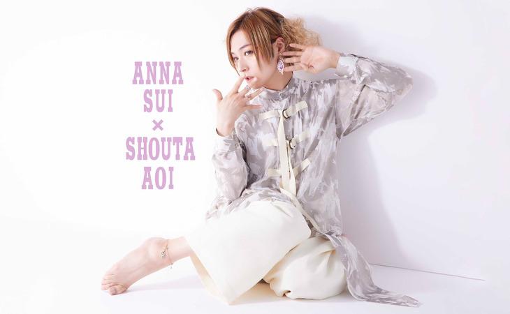ANNA SUI×蒼井翔太ビジュアル
